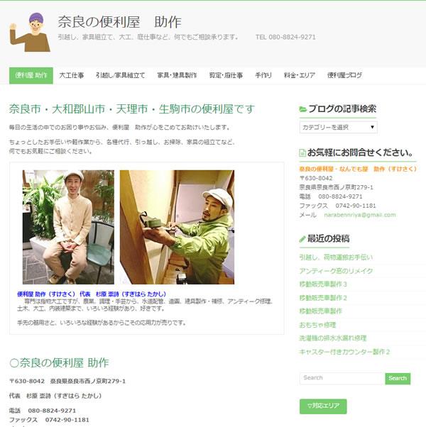 奈良市の便利屋助作ホームページ