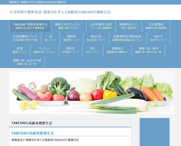 takeshiの健康食品などの健康日記