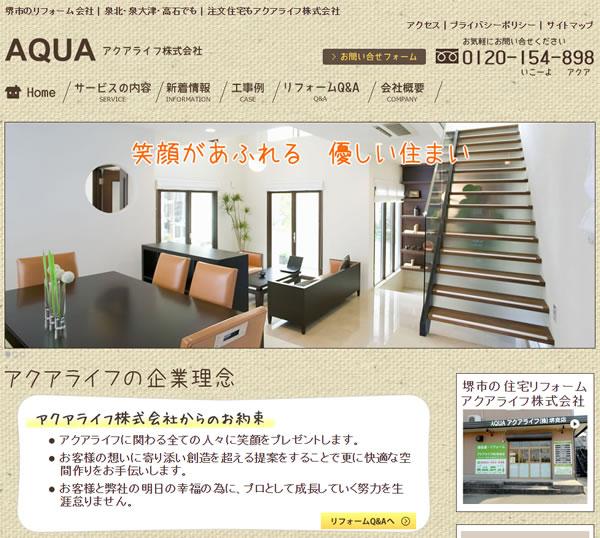 堺市のリフォーム会社