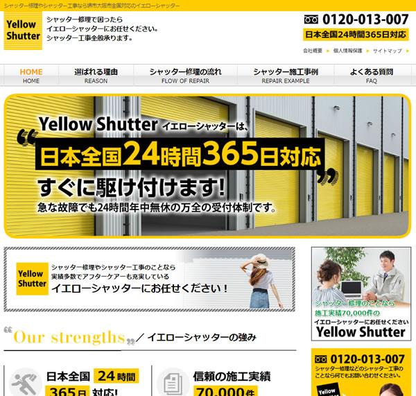 堺市のシャッター修理