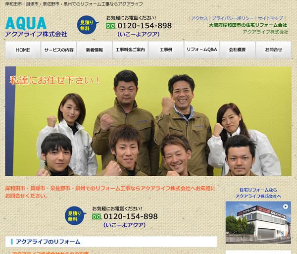 岸和田市のリフォーム会社